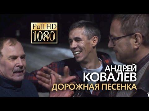 ПРЕМЬЕРА НА КАНАЛЕ! Андрей КОВАЛЕВ - Дорожная песенка /1080p/HD