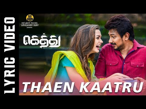 Thaen Kaatru - Gethu songs online | Lyric Video | Harris Jayaraj | Haricharan, Shashaa Tirupathi | K.Thirukumaran | Thaen Kaatru song Mp3