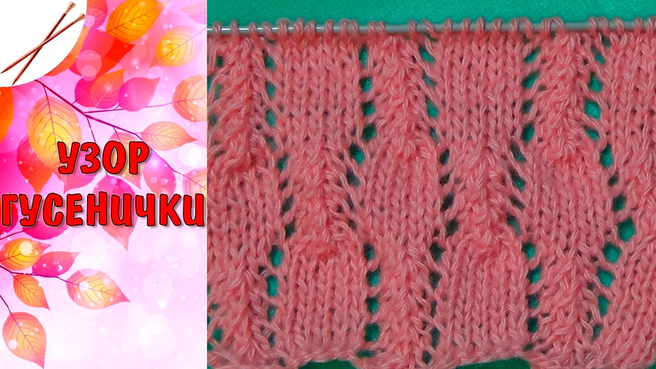Вязание спицами узор пружинка 3