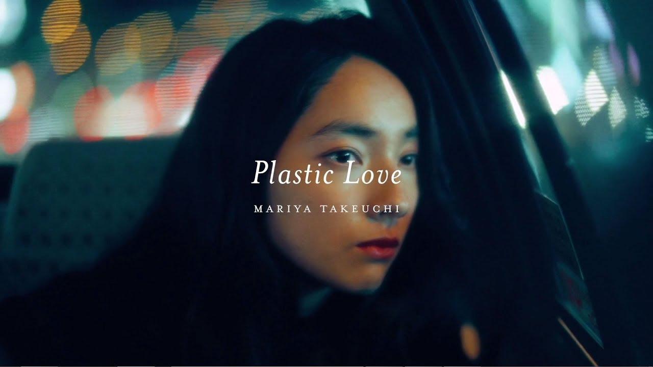"""竹内まりや - """"Plastic Love""""のMV(Short Ver.)を公開 (監督:林響太朗) モア・ベスト&レアリティーズ&カバーズ 新譜「Turntable」2019年8月21日発売予定 thm Music info Clip"""