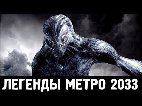 КАК ПОЯВИЛИСЬ ЧЕРНЫЕ — ЛЕГЕНДЫ «МЕТРО 2033»
