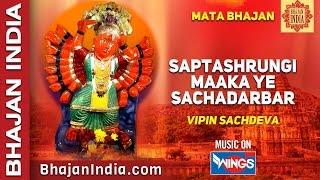 Mata Bhajan - Saptashrungi Maa Ka Ye Sacha Darbar - Vipin Sachdeva - Bhajan India