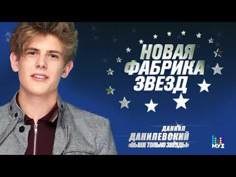 #НОВАЯ ФАБРИКА ЗВЕЗД - Данил Данилевский - Выше только звёзды (Official Audio 2017)