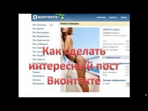 Как Сделать Видео Вконтакте - фото 9