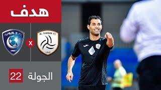 سعد عبدالأمير يسجل هدف التعادل للشباب