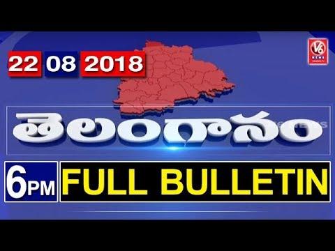 6 PM Telugu News | 22nd August 2018 | Telanganam | V6 News