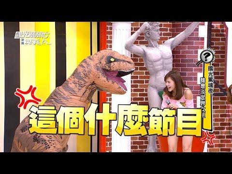 【爆紅恐龍除了搞笑還能嚇人!?女藝人當場狂奔落淚!!】國光幫幫忙