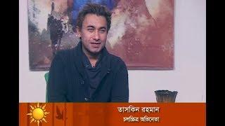 Ekusher Shokal || Actor Taskeen Rahman || 21 January 2019 || ETV Entertainment
