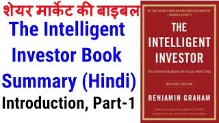 The Intelligent Investor Book Summary in Hindi