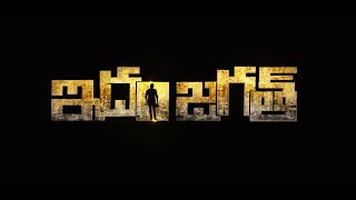 Idam Jagath Movie Review, Rating, Story, Cast and Crew