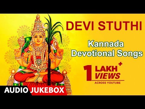 Kannada Devotional Songs | Kannada Bhakti songs | Devi Stuthi...