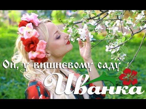 ИванкА - Ой, у вишневому саду (видеоклип)