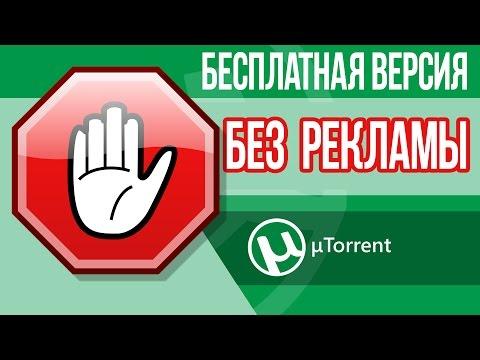 Как ОТКЛЮЧИТЬ РЕКЛАМУ в торренте uTorrent