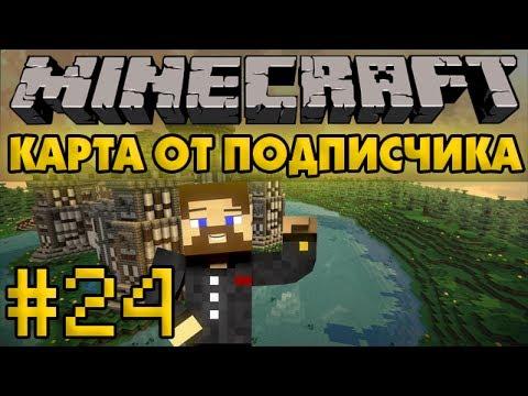 Карта от подписчика #24 - 300 спартанцев - Minecraft Прохождение