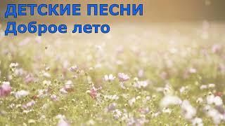 ДЕТСКИЕ ПЕСНИ Доброе лето