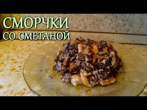 Приготовить сморчки со сметаной