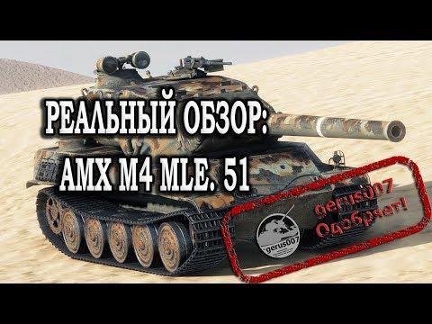 РЕАЛЬНЫЙ ОБЗОР: AMX M4 MLE. 51