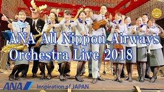 ANA All Nippon Airways Team Haneda Orchestra Christmas Live Tokyo International Airport 2018