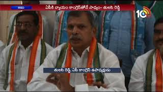 కేంద్ర, రాష్ట్ర ప్రభుత్వాలు పూర్తిగా విఫలం...| Congress Leader Tulasi Reddy Comments