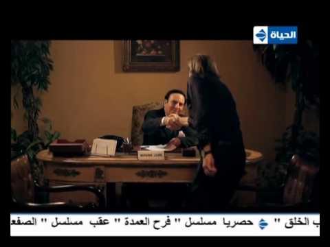 image vidéo مسلسل الصفعة - شريف منير - الحلقة السادسة عشر
