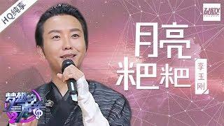 [ 纯享版 ]  李玉刚《月亮粑粑》 《梦想的声音2》EP.1 20171027 /浙江卫视官方HD/
