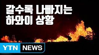 [자막뉴스] 바다에 용암 흘러...갈수록 나빠지는 하와이 상황 / YTN