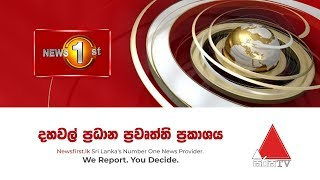 News 1st: Lunch Time Sinhala News | (31-08-2020)