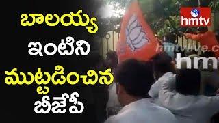 BJP Activists Attack On TDP MLA Balakrishna House  | hmtv