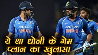 India Vs Sri Lanka  : Rohit Sharma  revealed MS Dhoni's game plan | वनइंडिया हिंदी