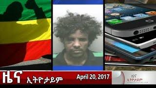 Ethiopia: The Latest Ethiopian News Today April 20 2017