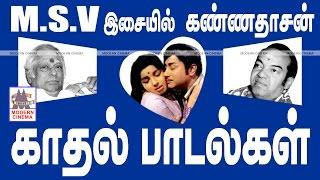 MSV Ramamoorthi Kannadasan Love Songs | MSV ராமமூர்த்தி இசையில்  கண்ணதாசன் காதல் பாடல்கள்