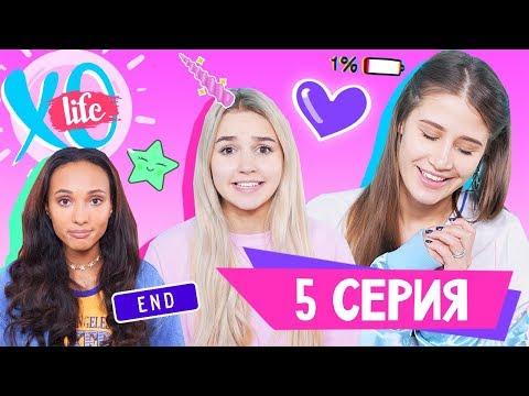 ПОСЛЕДНЯЯ СЕРИЯ /БОЛЬШОЙ БАТУТ / XO LIFE / 1 сезон 5 серия