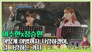 Download [ENG] 수현(Su-hyun)x정승환(Jung Seung-hwan)의 ′어떻게 이별까지 사랑하겠어, 널 사랑하는 거지′♪ 〈비긴어게인 코리아(beginagainkorea)〉 1회 Mp3/Mp4