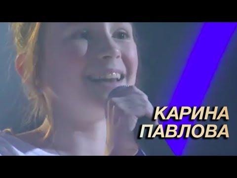 Битва Талантов Карина Павл�