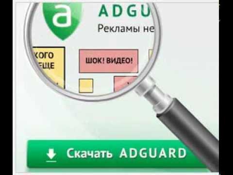 программа для блокировки рекламы adguard 5.4 скачать