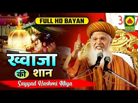 Syed Hashmi Miyan | Jasn-E-Garib Nawaz | Taqreer | 06-04-2014 | Maharaj ganj Bahraich utter pardesh