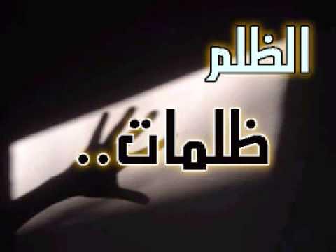 قصة عن الظلم مؤثرة جداً- الشيخ يحيى الجناع