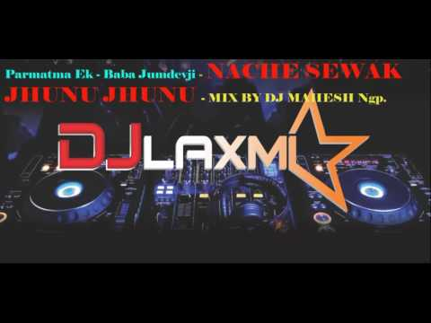 Parmatma Ek   Baba Jumdevji   NACHE SEWAK JHUNU JHUNU   MIX BY DJ MAHESH Ngp