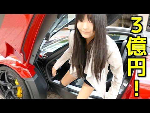 3億円「ラ フェラーリ」に乗ってみた!( ^ ^ )/ LaFerrari in Japan!!