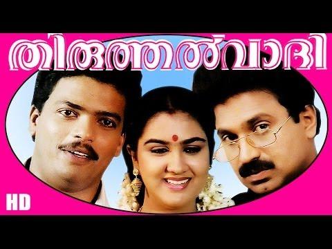 Thiruthal Vadhi - Malayalm Superhit Full Movie - JagadishSiddique...