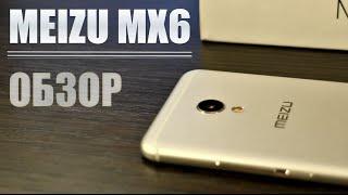 Meizu Mx6 -- ОБЗОР -- первый день использования