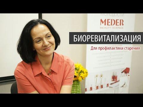БИОРЕВИТАЛИЗАЦИЯ - Бессмысленная Процедура - Тийна Орасмяэ-Медер