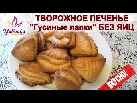 Творожное печенье без яиц рецепт