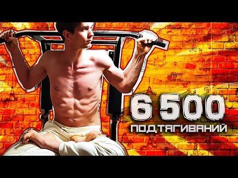 6500 подтягиваний за 30 дней. Трансформация тела. Подтягивания
