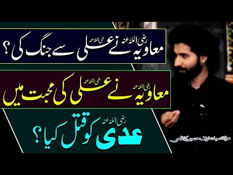 Muavia (r.a) Ny Ali (r.a) Ki Muhabbat Myn Fulan (r.a)  Ko Qatl Kiya ? | H.I Arif Hussain Kazmi | 4K