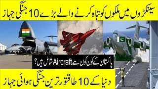 Top 10 Most Powerful & Advanced Fighter Jets In the World 2019