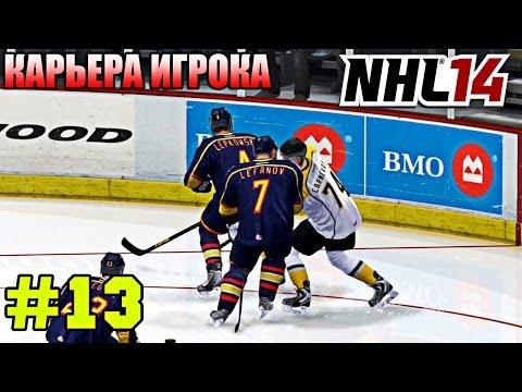 NHL 14 | Карьера ИГРОКА | #13 [ЧЁРТОВА ДЮЖИНА! ]