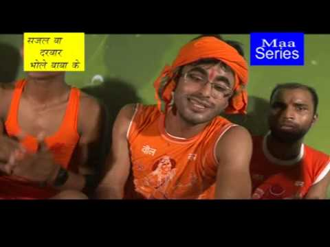 Hd 2014 New Bhojpuri Bol Bam Song  | Chal Kawariya Shiv Ke Dham | Anuj Raj video