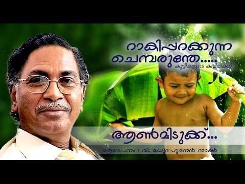 Aanmidukku | Kuttikalude Kavithakal | V.madhusoodanan Nair video