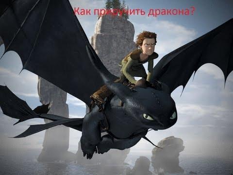 Обзор мода для MineCraft - Как приручить дракона?